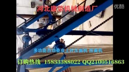 蝴蝶面食机 全自动商用压面机湿面条机自动叠皮一体机 自动爬杆一体机刀图片,包括质保一年