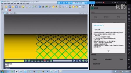 灰锅数控计算APP网纹宏模拟加工