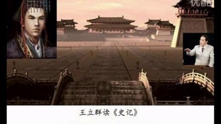 王立群读《史记》汉武帝1-史家绝唱