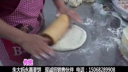 朱大妈永嘉麦饼10秒(确认版)