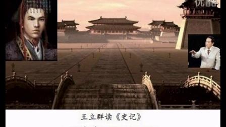 王立群读《史记》汉武帝3-立储风波