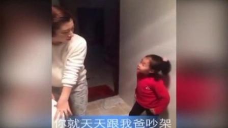 爸爸妈妈吵架,结果女儿一句话让妈妈闭嘴了!太逗了!