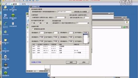 20分钟做完网吧服务器+客户机 视频教程