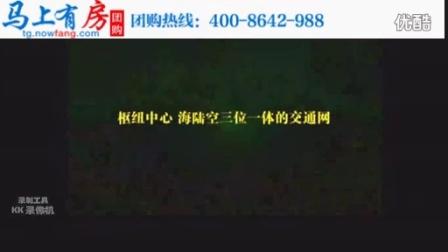 海南海口澄迈楼盘金手指温泉小镇项目宣传片视频高清