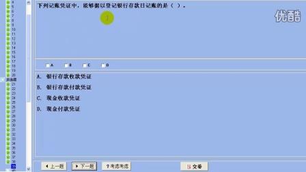 【文会教学】会计基础模拟题(第三套)会计从业资格考试