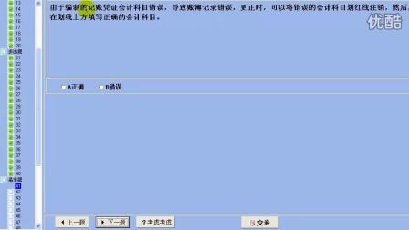 【文会教学】会计基础模拟题(第五套)会计从业资格考试