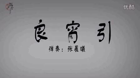 古琴在线教学 古琴适合什么年龄学 李祥霆古琴教学3