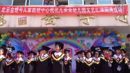 河南省罗山县周党镇花儿朵朵幼儿园2016儿童节户外活动现场4段