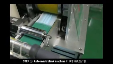 无纺布一次性口罩机生产线视频