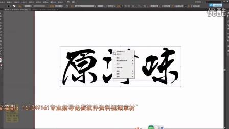 PS基础教程 PS抠图教程 PS海报制作教程 PS平面设计教程全集 书法字体的制作_2016年8月16日 4