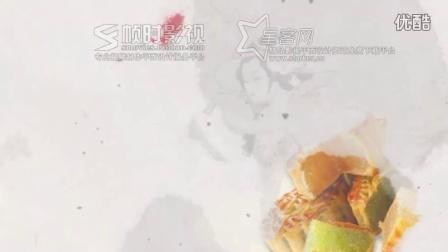 中秋节嫦娥月饼水墨传统中国风片头节日开场AE模板视频制作素材
