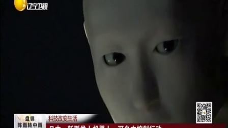 科技改变生活:日本——新型类人机器人 可自主控制行动