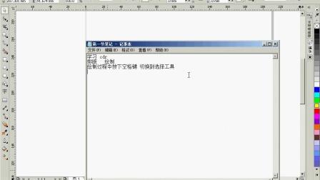 corelDRAWX5视频教程 CDR从入门到精通第一节