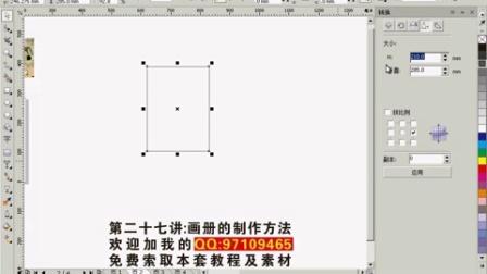 corelDRAWX5视频教程 CDR从入门到精通第二十七节