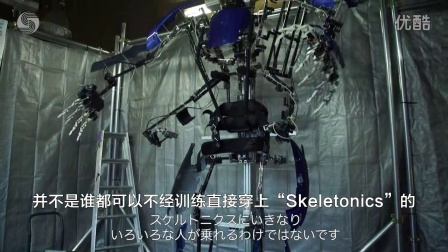 外骨骼机器人之构筑百年技术基础 SKELETONICS_TSS科技_开眼视频