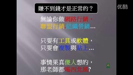 [影片學習] 王德順 最炫東北人的故事-終身學習|UST系統營銷|MAJU系統營銷