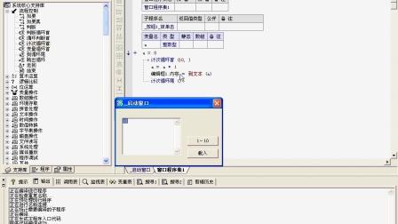 觅风官方VIP易语言培训班基础课4