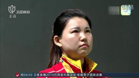 女子10米气手枪张梦雪破纪录夺冠 午间体育新闻 20160808_超清
