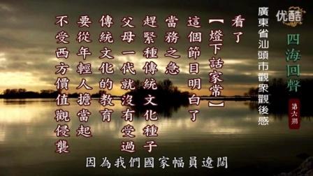 陈大惠 圣贤教育【四海回声】第6期(字幕版)_高清