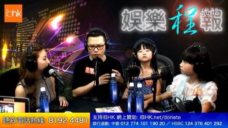 """爽乐坊陈爽老师携弟子做客""""香港IBHK网络电台""""《娱乐程报》节目"""