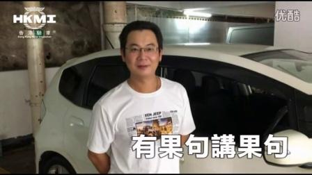 【HKMI 香港驗車】有得揀先至係老闆!