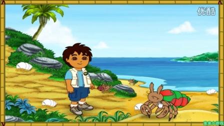 爱探险的朵拉 寄居蟹救援 迪亚哥 朵拉爱探险中文版高清