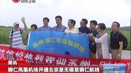 铜仁凤凰机场开通北京至无锡至铜仁航线 贵州新闻联播 160821