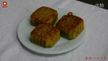 雷氏  古法手工月饼