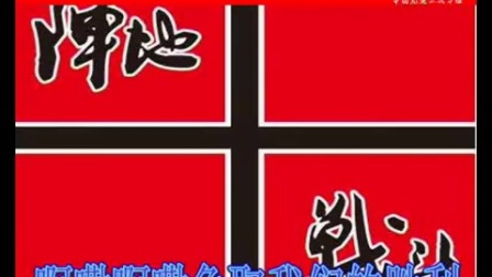 中国龙之队战斗组
