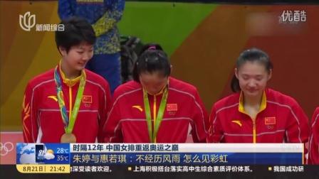时隔12年  中国女排重返奥运之巅:朱婷与惠若琪——不经历风雨  怎么见彩虹 新闻夜线 160821_超清