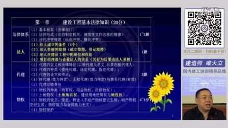 16年 一建法规 精讲(陈印)1