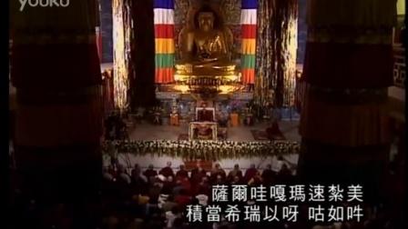 大宝法王噶玛巴口传金刚萨埵百字明咒心咒