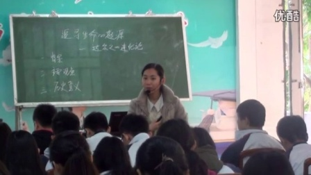 高中历史课例《追寻生命的起源》彭丽萍 2015年阳春市高中历史课堂教学比赛