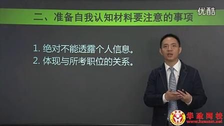 2012四川攀枝花公务员培训视频华政教育-四川公务员面试培训