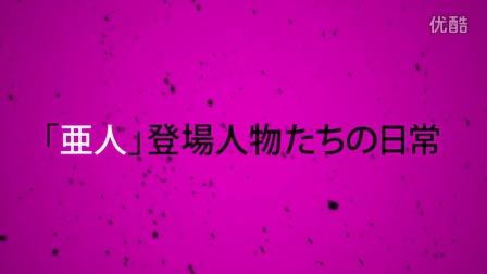 【OAD】亚人OAD 02 PV