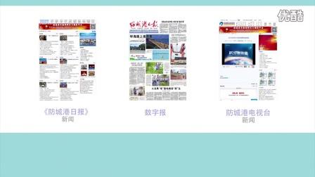 防城港市新闻网宣传片