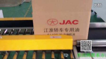 开箱自动折盖封箱机国诺智造汽车行业