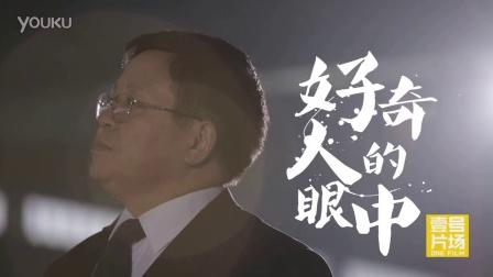 天基人才网中原最佳雇主宣传片-韩宪保篇