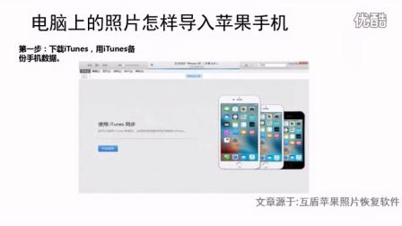 电脑上的照片怎么传到苹果手机里-互盾苹果照片恢复软件