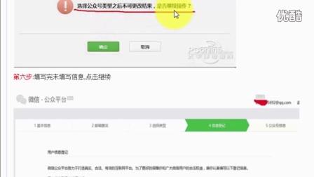 老司机教太湖微盘代理商注册微信公众号(服务号)视频教程