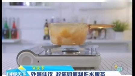 处暑佳饮 教你如何制作水果茶 160823 网罗天下