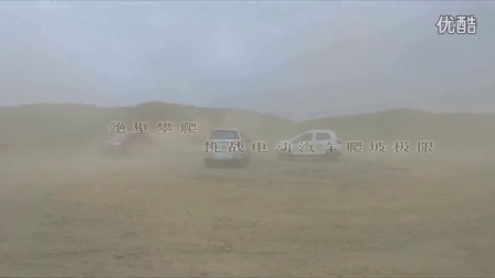 不可思议!电动汽车穿越了塔克拉玛干!只有雷丁汽车S50