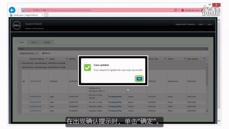 Dell support assist-案例管理选项