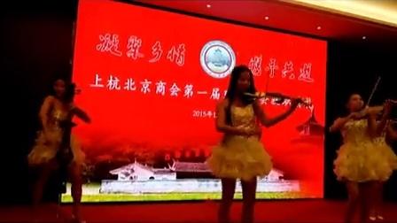 [秧歌梦]北京炫音乐团四大美女小提琴演奏 临县民间小调2016临县伞头秧歌《风》26632980协会Q群国家级非物质文化遗产
