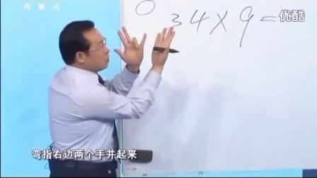 1分钟趣味学习法 二年级口算心算速算手指速算法入门幼儿心速算下载