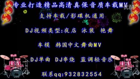 DJ舞曲 网络最新流行喊麦 DJ衡仔精心打造