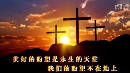 基督教歌曲---赞美诗歌大全---美好的盼望是天堂