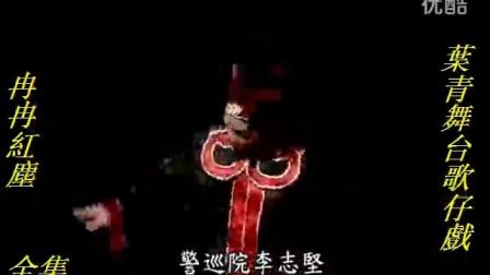 17.2-6.芗剧-歌仔戏-葉青舞台歌仔戲《冉冉紅塵》全集