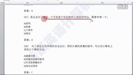 国家计算机二级ms office高级应用考试选择题视频