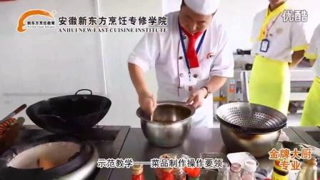 厨师标准化教学=学厨师到安徽新东方厨师培训学校